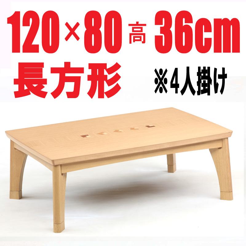 こたつテーブル 長方形 【タント120】 長方形