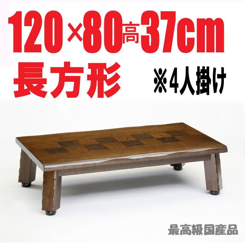 高級家具調こたつ【天祥120】120cm長方継ぎ脚 日本製